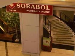 ホンコン空港レストラン 韓国料理