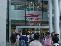 香港アウトレットの入り口 営業時間