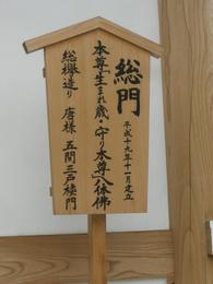 成田山・檜