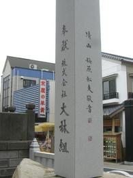 成田山・大林組