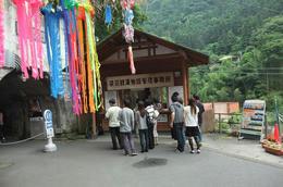 袋田入り口