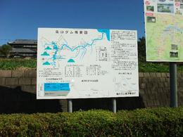 亀山ダム看板