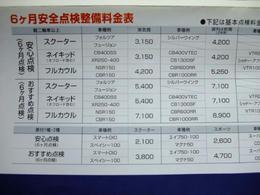 DM価格表