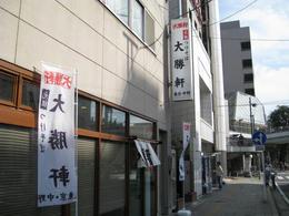 中野系大勝3