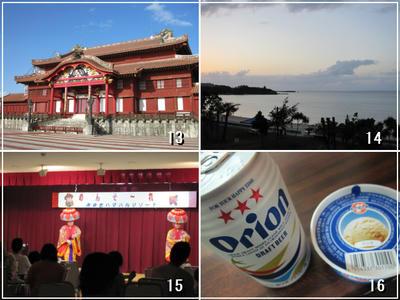 沖縄旅行13-16