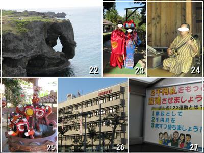 沖縄旅行22-27