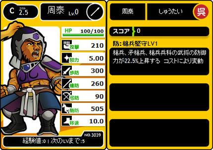 c_syutai.jpg