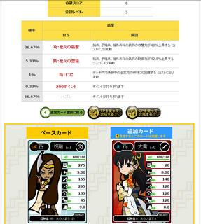 gosei1.jpg