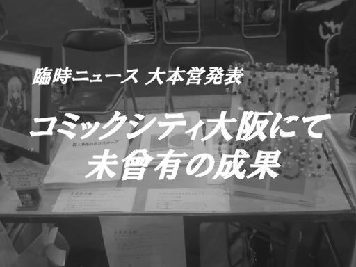 臨時ニュース 大本営発表コミックシティ大阪にて未曾有の成果