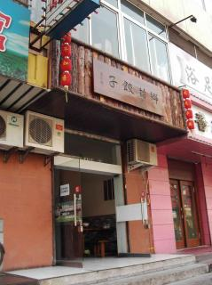 郷村餃子1