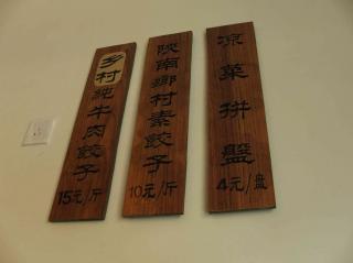 郷村餃子3