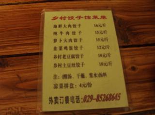 郷村餃子4