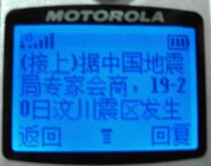 地震情報1