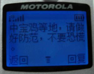 地震情報3