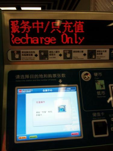 地下鉄券売機2