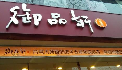 西安に「台湾・御品轩」あり。