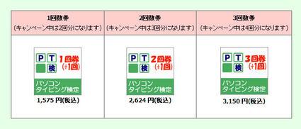 p.t_kentei01.jpg