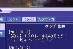 TWCI_2011_8_20_0_32_38.jpg