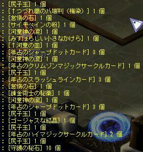 TWCI_2012_1_17_17_54_45.jpg