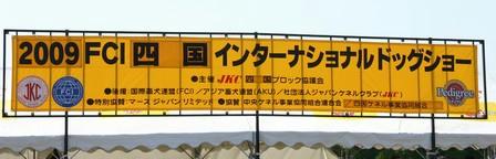 FCI四国