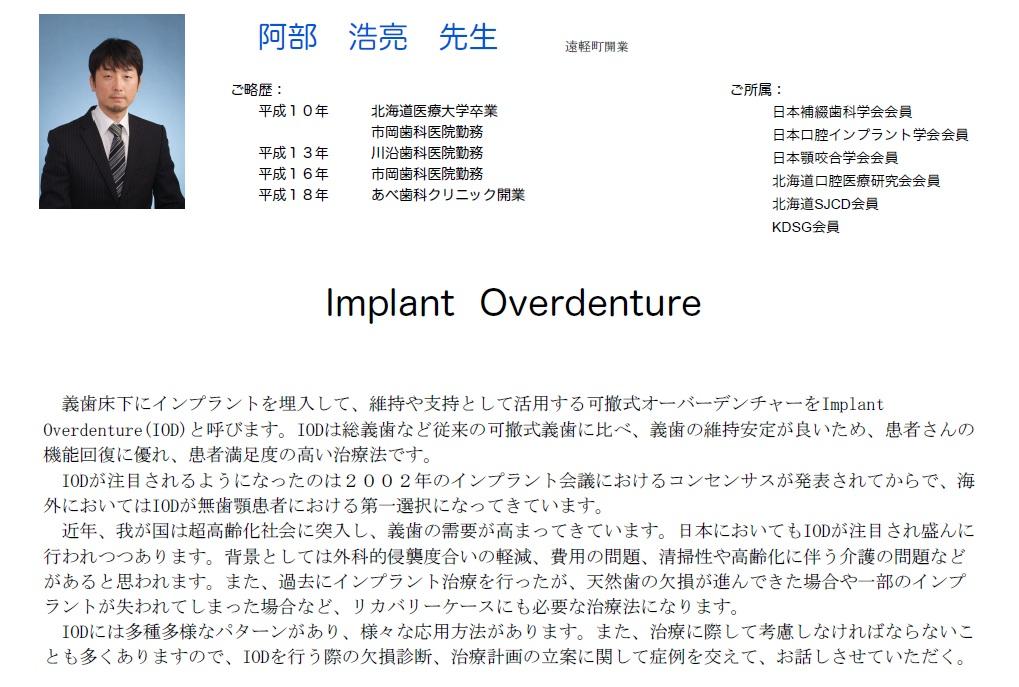 阿部浩亮先生:抄録 「Implant O...