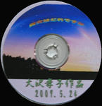大沢孝子CD
