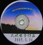 大沢孝子CD