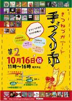 10月16日(日曜)きつねづかアート手づくり市 最寄は板橋駅か新板橋駅!