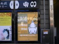「十猫十色チャリティー猫だらけ展」 本日より開催!