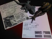 「大藪龍二郎 長瀬渉 二人展」に行って参りました!