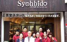 syohbido-group-600-20080303.jpg
