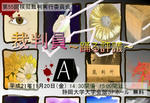 55thshizuoka-mogisai.jpg