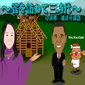 miurakun_hasiwotazunetesanjidai.png