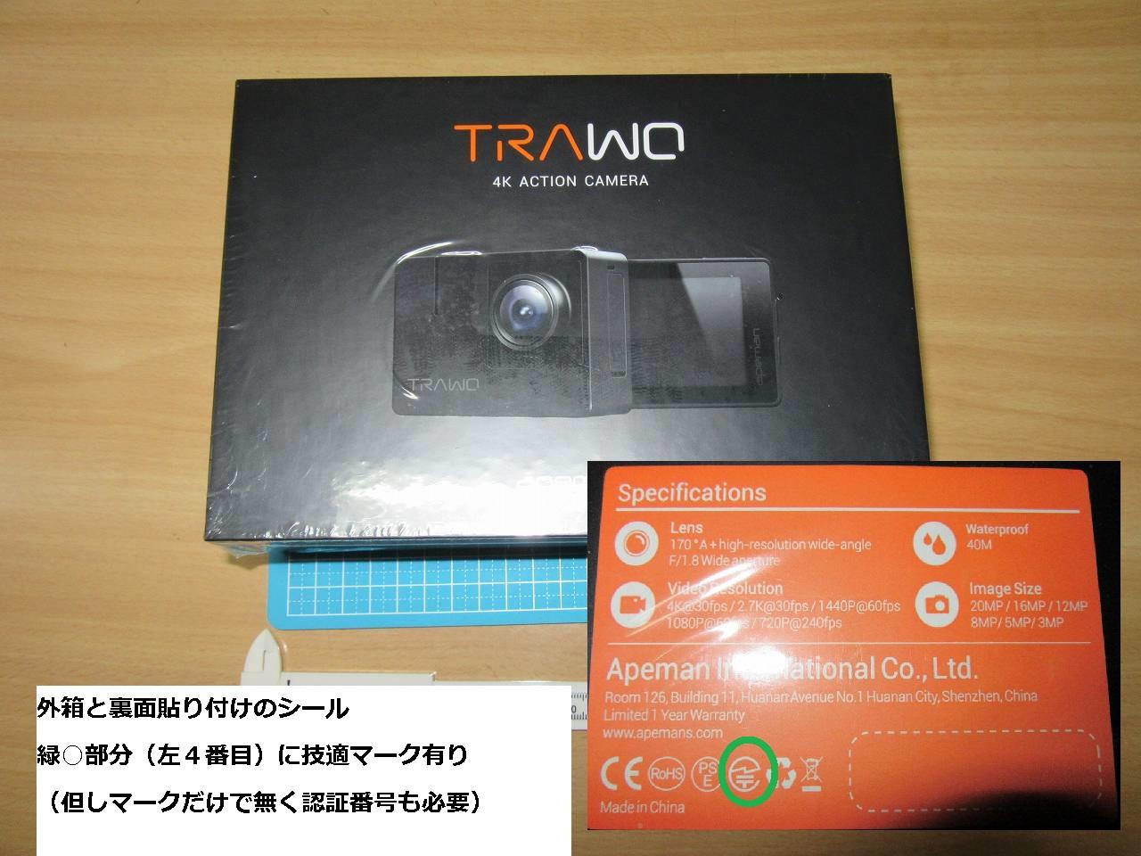 中華アクションカメラ「APEMAN Trawo」選定・購入編|アクション ...