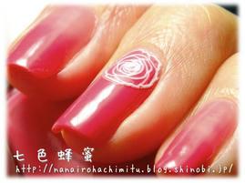 ツメ咲キラリ05