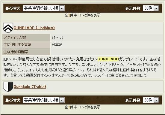 ls-gunblade-001.jpg