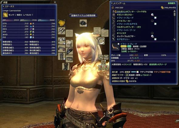 FFXIV-20120903-001.jpg