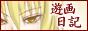 遊画日記 [WJ(週刊少年ジャンプ)]
