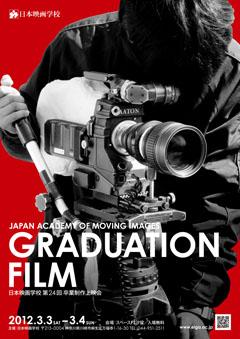 日本映画学校 第24回 卒業制作上映会 公式ホームページ