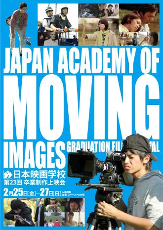 日本映画学校 第23回 卒業制作上映会 公式ホームページ