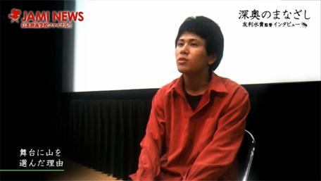 『深奥のまなざし』監督インタビュー