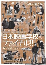 日本映画学校 第25回 卒業制作上映会 公式ホームページ