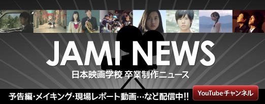 JAMI NEWS