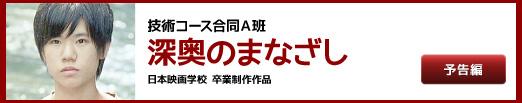 『深奥のまなざし』予告編