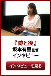 『跡と後』監督インタビュー
