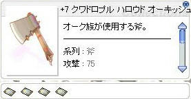 QHd_orc.jpg