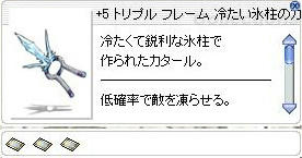 TFl_ice.jpg