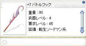 battlehook.jpg