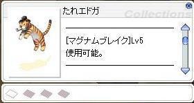 tare_edoga.jpg