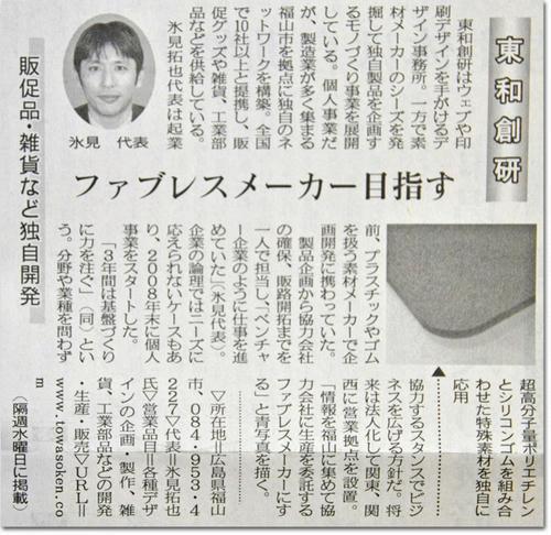 nikkan_kogyo.jpg